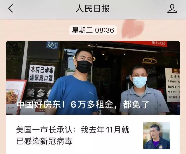 """拜托,人民日报等官媒别再宣传免租的""""中国好房东""""了"""