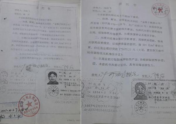 三峡移民安置出现多多怪事,27份协议涉嫌反复转卖