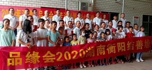 """深圳""""品缘会""""爱心捐助衡南县泉湖镇17位贫困学子和五保老人"""