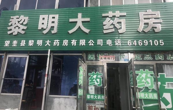 黑龙江望奎:多名在职执业药师在药店挂证卫生局称不知情