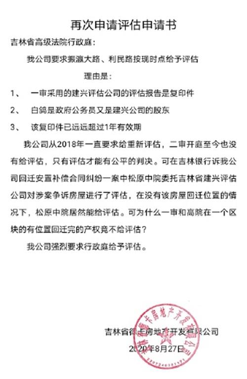 德卡公司致信吉林省高级法院,何时还我司法公正?