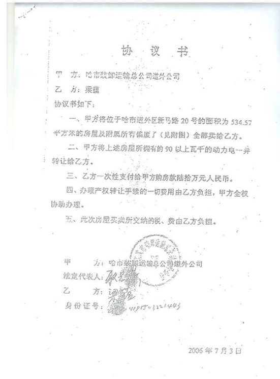哈尔滨一企业法人耿长禄私自贱卖厂房 职工申诉无门