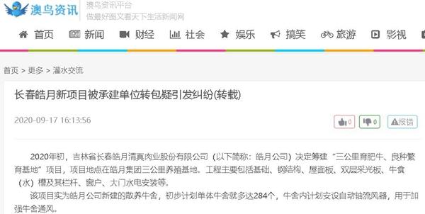 长春皓月新项目被承建单位转包引纠纷