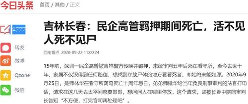 吉林长春:民企高管羁押期间死亡,活不见人死不见尸