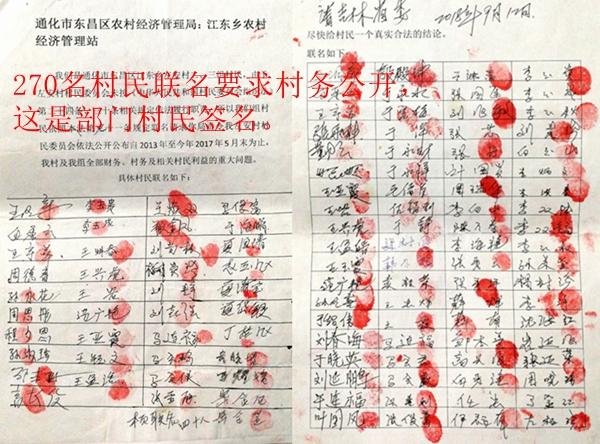 吉林通化:众村民实名举报村官横行乡里,纪委称已经处理