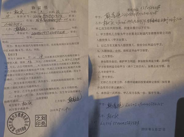 黑龙江财道汽车销售公司被指行骗,投资人已提起诉讼