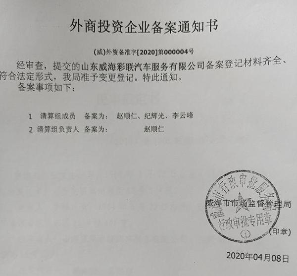 """威海彩联公司综合楼被强拆 行政维权遭遇诉讼""""肠梗阻"""""""