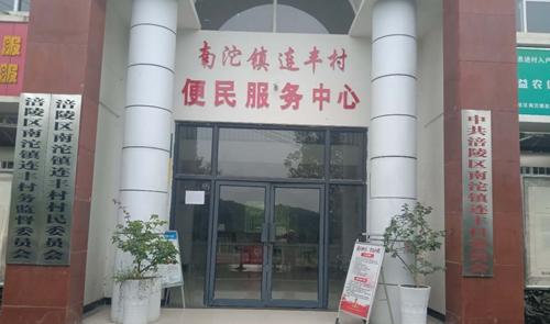 重庆涪陵连丰村村干部被指截留征地安置补助款几十万元