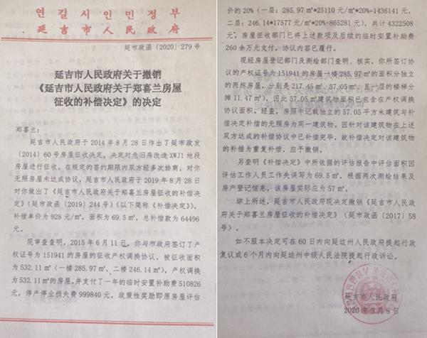 """吉林延吉一市民房屋被拆自称遭多方""""套路"""""""