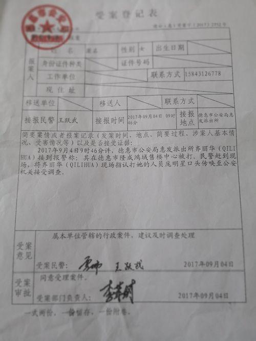 长春市朝阳区法院于茗辉院长袒护被告故意拖延案件审理(一)