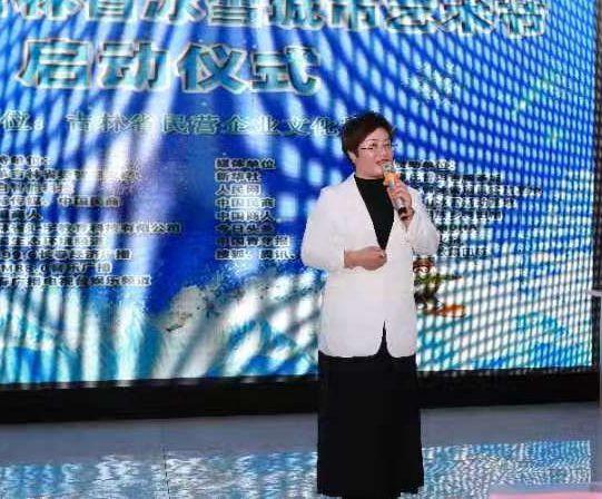 第二届吉林省冰雪艺术节曁冰雪吉林筑梦春城活动启动