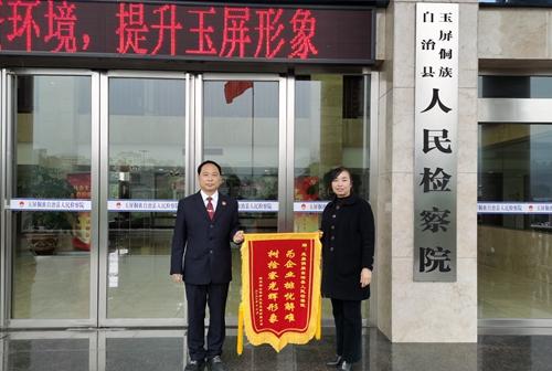 玉屏县检察院为企业追回多年欠款获赠锦旗