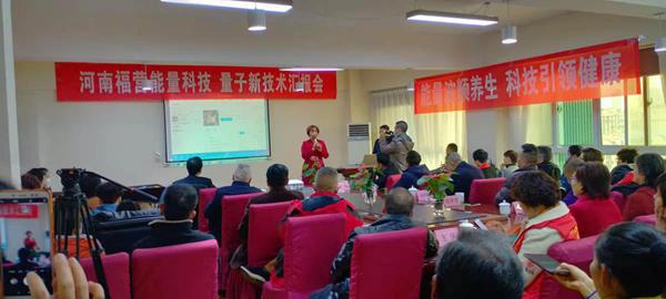 河南福营能量科技通过量子新技术汇报会展示科技成果