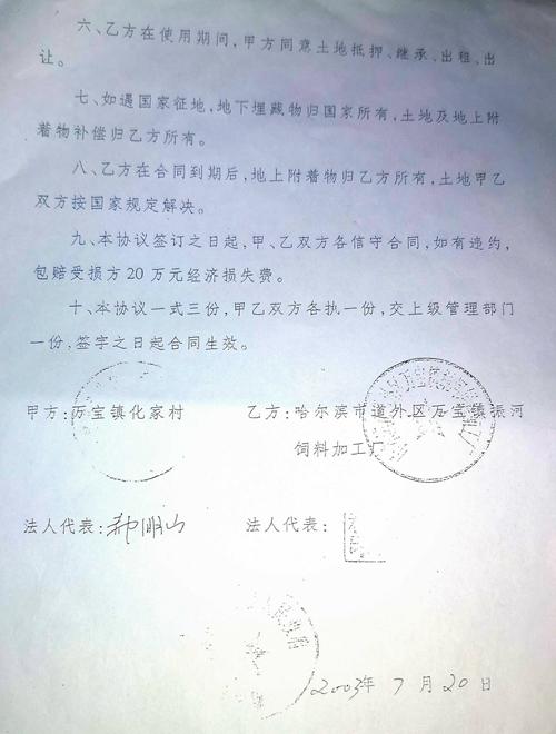 哈尔滨松北区:村民补偿款去向不明
