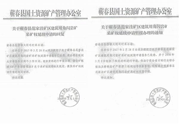 """湖北蕲春:合法采矿者是如何被""""刑事犯罪 """"的?"""