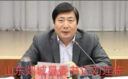 苏少奎因房屋遭到强拆致刘连栋书记的公开举报求助信