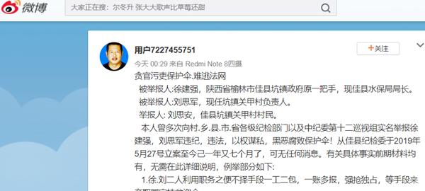 实名举报徐建强刘思军贪官污吏保护伞难逃法网