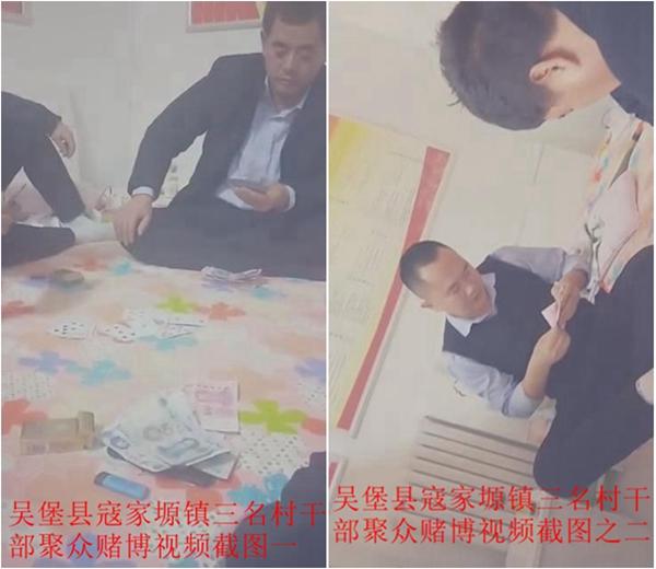 陕西吴堡:三村官被举报聚众赌博并骗取补贴,纪委称正在调查
