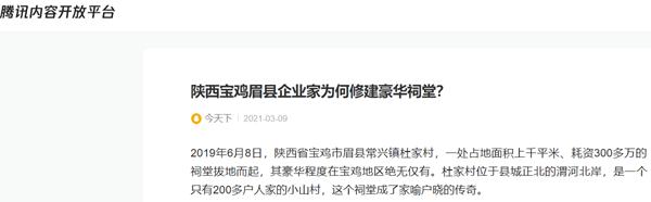 陕西宝鸡眉县企业家为何修建豪华祠堂?