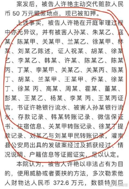 又是一个赵红霞,女辅警睡遍半个县男领导?!