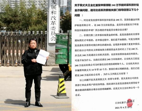河北王全红案:240万既然已被返还,却据此给人定罪?