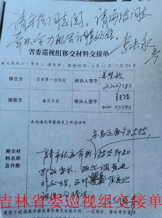 吉林通化:武江精心设局骗取七千万为何至今未受法律严惩?