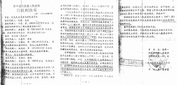 农安县法院公然千方百计对抗上级法院裁定和督办?