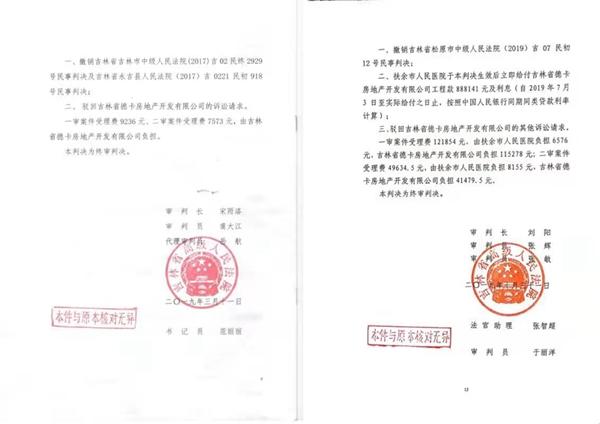 吉林省法院系统对顽瘴痼疾教育整顿让企业看到了希望