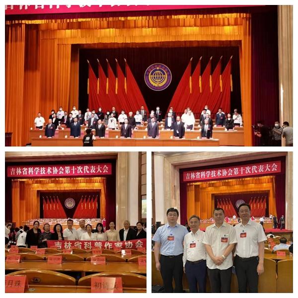 吉林省科协第十次代表大会开幕,科普作协四代表参会