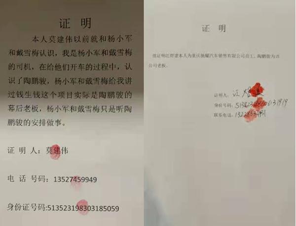 重庆融资主犯逍遥法外,是谁在纵容庇护?