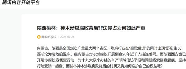 陕西榆林:神木涉煤腐败背后非法侵占为何如此严重