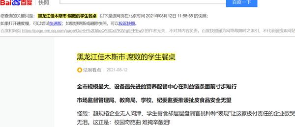 黑龙江佳木斯市:腐败的学生餐桌