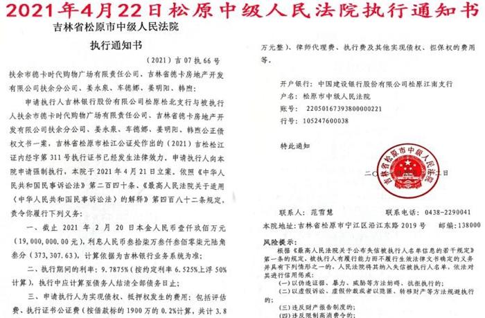 吉林银行:企业只是欠息30万就拍卖其资产被指趁火打劫!