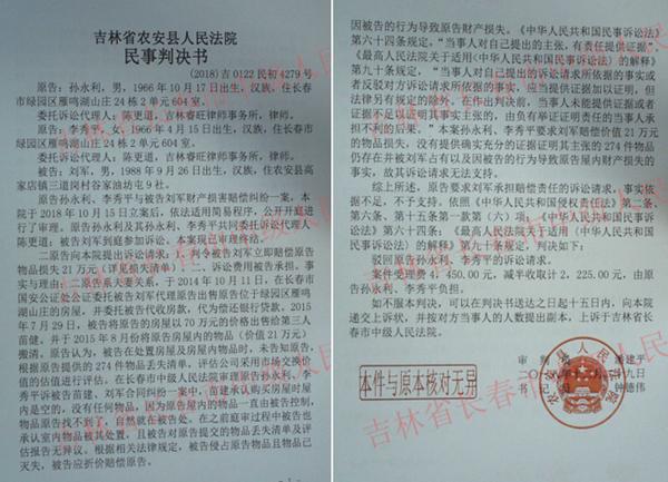 长春法官董惟祎公示期间遭实名举报,检察院将其变成信访案件