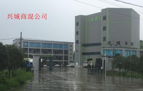 四川乐至县兴城商混涉违法占地,职能部门监管缺失