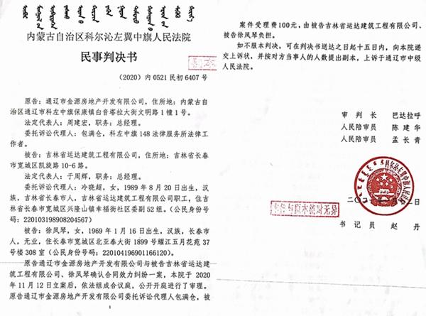 内蒙古科左中旗法院巴达拉呼罔顾事实下达判决被指开发商肩客