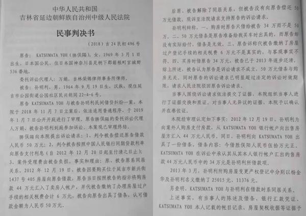 吉林省高院法官李广军竟能帮助被告把债务神奇的判没?