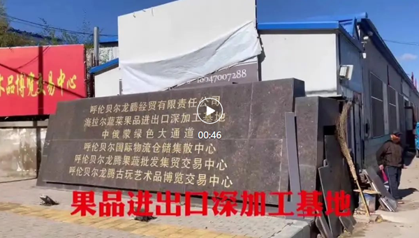 """内蒙古海拉尔多名官员""""前腐后继""""致一家外贸企业""""水深火热""""20年"""